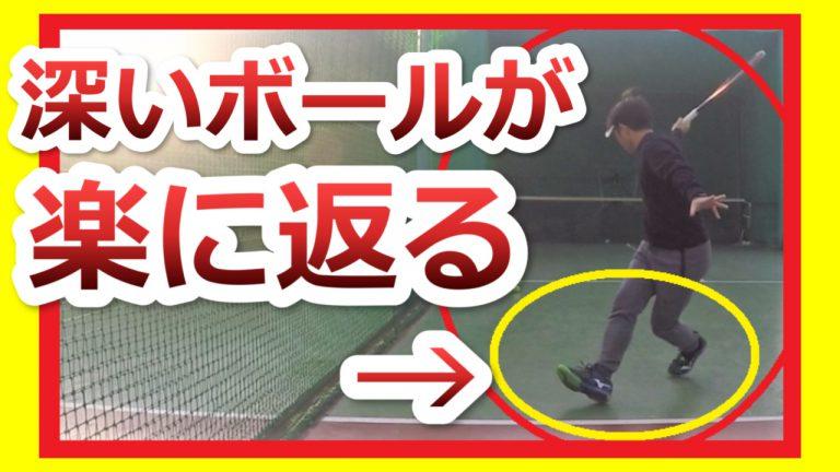 深いボールの返球   松原コーチのテニスクラブ日記