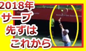 【テニスサーブ】あなたはサーブの基本を知っていますか?