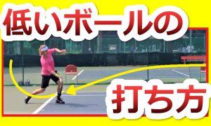 【ストローク低いボールの打ち方】ラケットの真ん中で打つと、低いボールが苦手になる!?