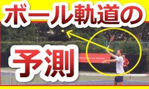 【ボール軌道の予測】あなたはボール軌道を予測していますか?