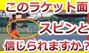 【ストロークのラケット面の向き】あなたは正しくできていますか?〜ラケット面を固定するとミスが減らない〜