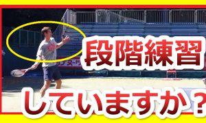 【テニスの段階的練習】あなたは段階的に練習していますか?