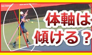テニスで高いボールが苦手な人は、軸を傾けて解消しましょう。〜ストローク軸の関係とボール軌道〜