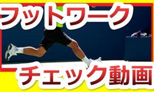 【テニスフットワーク基本】テニスのいいフットワークとは?