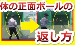 【テニスの悩みランキング上位】体の正面のボールの返し方