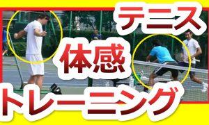 テニス体感トレーニング〜簡単な三つのトレーニングを紹介〜