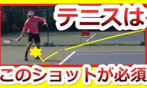 【テニスライジング】あなたはライジング打てますか?