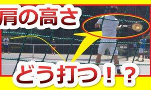【肩の高さのボール】バウンドして伸びてくる肩の高さのボールの打ち方