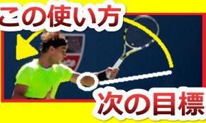 【テニスレベルアップ】段階的テニスのレベルアップ出来ていますか?