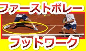 【ファーストボレー】ファーストボレーでミスが減る、止まりのフットワーク!