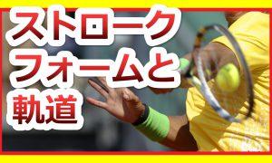 【ボール軌道】持ち上げフォームとボールの頂点のイメトレ動画