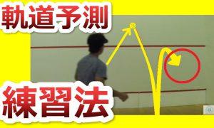 ボールの予測出来ていますか?~テニスの基本その1~