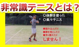体幹の回転ヒッティング~テニスの基本その2~