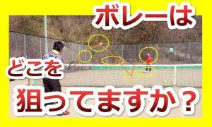 テニスはネットの上に目標を設定する~テニスの基本その5~