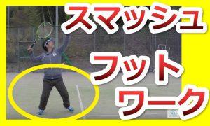 テニスの左手と右手と足の連動した動き