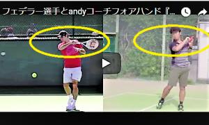 フェデラー選手のフォアハンドとandyコーチのフォアハンド比較動画