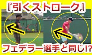 新しいテニスの打ち方~フェデラー選手の片手バックハンド~