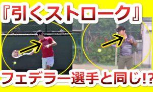 テニスのレベルアップには腕のひねり戻しが大切