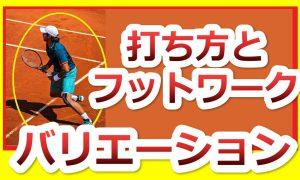 テニスフットワークとトレーニング