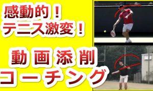 【感動的!テニス添削システム】テニスのコーチングが大きく変わります!