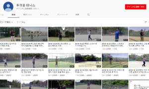 【海外進出】韓国でも配信されています!非常識理論テニス