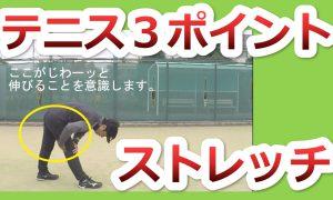 【テニスストレッチ】~おススメ3か所のストレッチ動画~