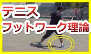 『フットワークの練習したことありますか?』~テニスフットワーク理論計画ついに始動!~