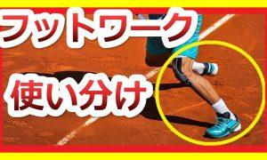テニススライドフットワーク~フォアとバックのフットワーク~