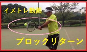 【テニス】ブロックリターンの打ち方~ラケットの壁の作り方~