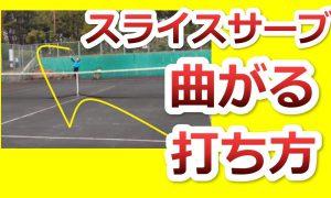 テニススライスサーブの打ち方動画の紹介~初心者~中級者~