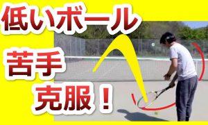 【テニス】低い短いボールの打ち方~短いボールの返し方を教えます。~