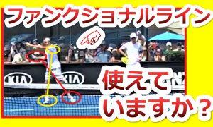 テニスの肩の回し方下半身との連動~あなたは同じ手足を動かしていませんか?~
