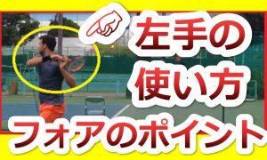 テニスの大切な肩を回すポイント~右を押しても肩は回らない~