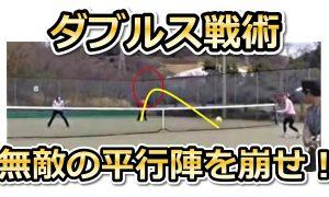 【ダブルス戦術】無敵の平行陣はこれで崩せ!ボレーさせない足元へのストロークの沈め方