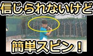 【テニスストロークスピン】え、それで打てた!?誰でもスピンが打てるチリッチバックハンド