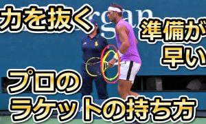 【テニス持ち方】プロもみんなやっている!力が抜けて、準備が早くなるラケットの持ち方