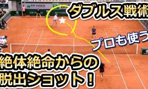 【テニスダブルス】絶体絶命からの脱出!プロも使うロブの打ち方