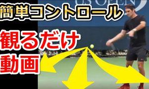 【テニスコントロール】~動画を見て上達!感覚的コントロール方法動画~