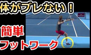 【テニスフットワーク】体がブレなくなる!足の置き方が良くなるフットワークトレーニング