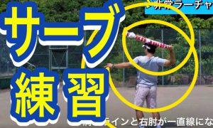 腕の力がいらないサーブフォームの練習動画~タオルを使ったサーブ練習方法~
