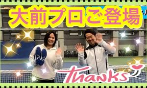 プロテニス選手大前綾希子プロのシューズ紹介インタビュー