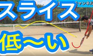 【テニススライス】一石二鳥!スライスの打ち方とスライスボレーを同じ打ち方で同時マスター