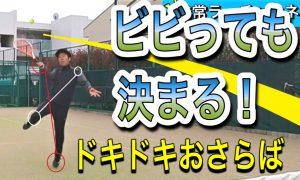 テニスの試合で勝率を上げる方法~ボレー編~