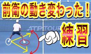 【テニスフットワーク】ボディターンが速くなる!ドロップセットフットワーク