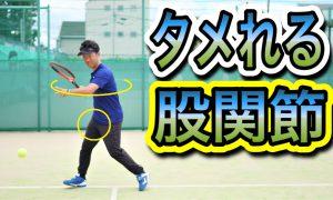 テニスストローク~股関節のタメが体幹を回す~